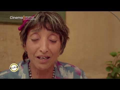 Attakrir Episode 15 - L'avant première du nouveau film #Porto #Farina