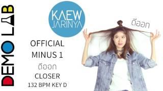 แก้ว จริญญา - เพลงดีออก ( Closer ) - (Official Minus1 Karaoke) ตัดเสียงร้อง