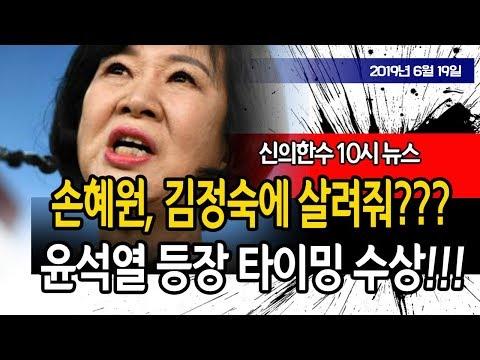 손혜원, 김정숙 살려줘!!! 윤석열 등장 타이밍 수상!!! (10시 뉴스) / 신의한수 19.06.18