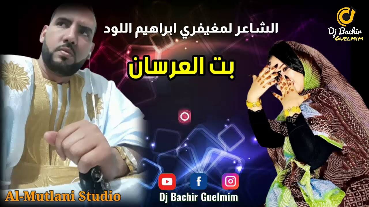 بــت الــعــرســان ـ الشاعر لمغيفري music sahraoui 2020