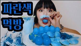 파란색먹방 Blue food mukbang 지구젤리 락캔디 병아리마시멜로우 우주캔디 솜사탕(ft.계인이먹방)
