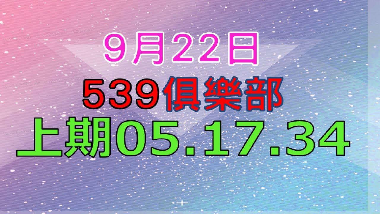 9月22日539傳奇俱樂部-上期05.17.34