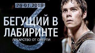 БЕГУЩИЙ В ЛАБИРИНТЕ - 3 † ЛЕКАРСТВО ОТ СМЕРТИ —  Фэнтези (2018) Трейлер фильма