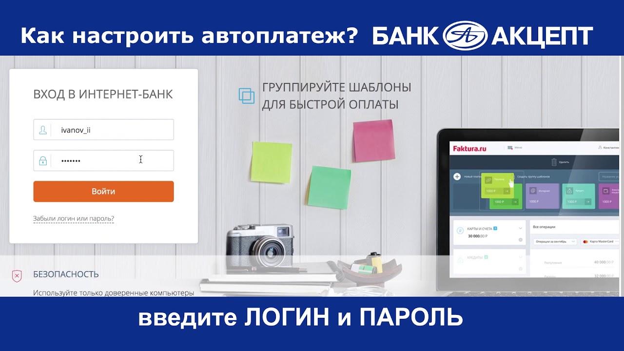 Взять кредит банк акцепт где можно получить кредит в запорожье