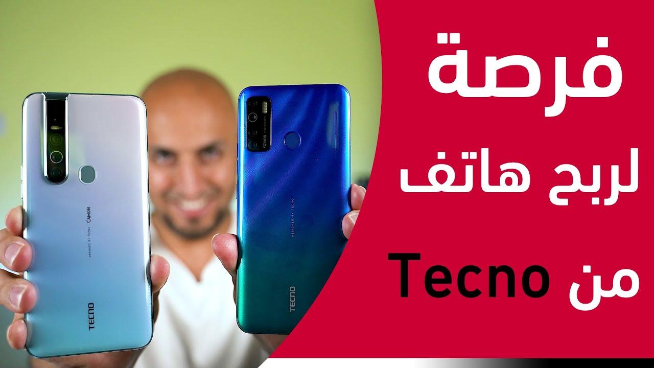 فتح صندوق هواتف Tecno الجديدة  وفرصىة لربح أحد الهواتف