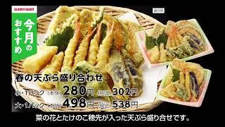 """サニーマート2019年2月""""惣菜""""のおすすめ商品"""