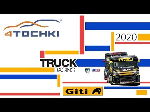 Giti Tire - Motorsport Truck Racing 2020