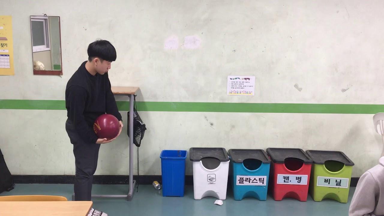 교실에서 볼링 연습하는법