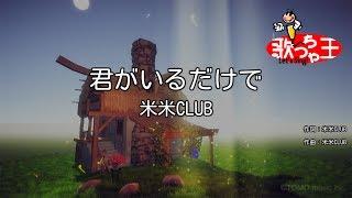 【カラオケ】君がいるだけで/米米CLUB