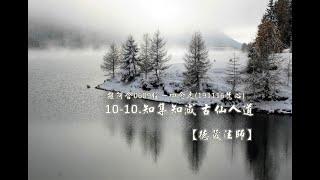 雜阿含0609經-四念處(1版)10-10.知集知滅 古仙人道(191116)[德藏法師]