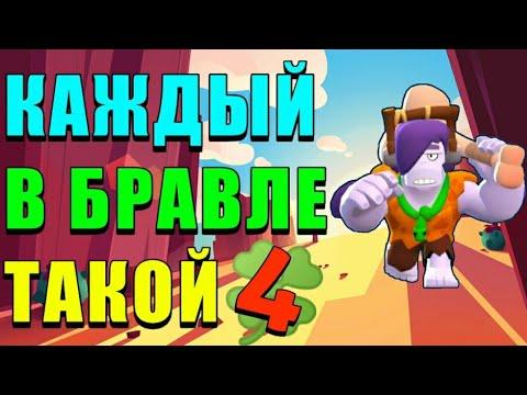 КАЖДЫЙ ИГРОК В БРАВЛ СТАРС ТАКОЙ 4