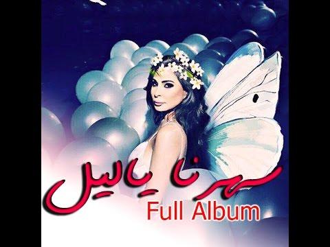 جديد اليسا - البوم سهرنا ياليل 2016 Full Album- Elissa