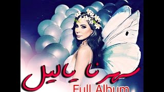 جديد اليسا البوم سهرنا ياليل 2016 full album elissa