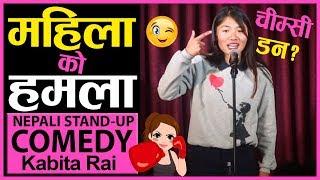 Chimse Don Nepali Stand up Comedy Kabita Rai Laugh Nepal