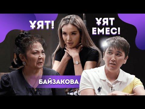 Айжан Байзакова Қымбат