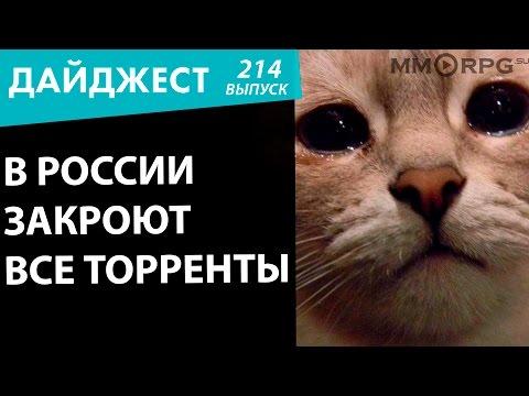 В России закроют все торренты. Новостной дайджест №214