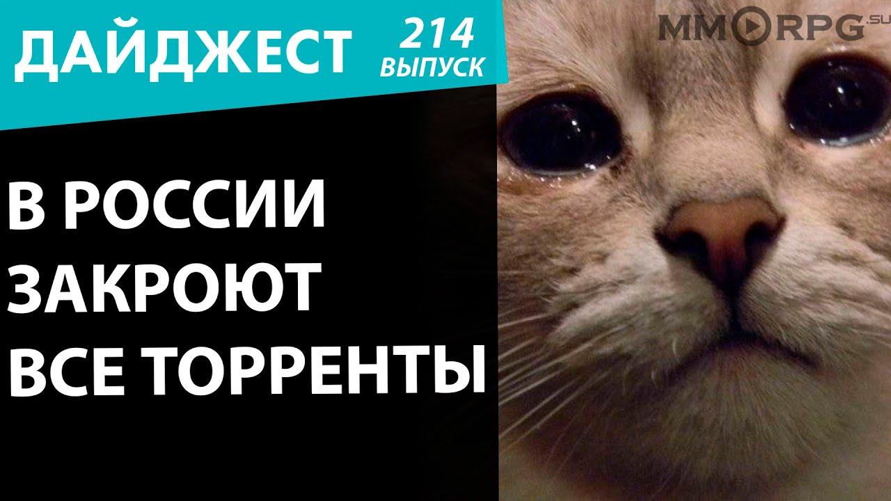 Все торренты россии фото 681-636