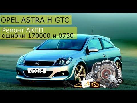 Ремонт АКПП Opel Astra H GTC AW60-41SN AF17 !!! Ошибки 1700 и 0730 !!!