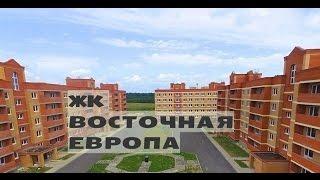видео Новостройки в Щелковском районе  Моск обл. от 1.22 млн руб за квартиру
