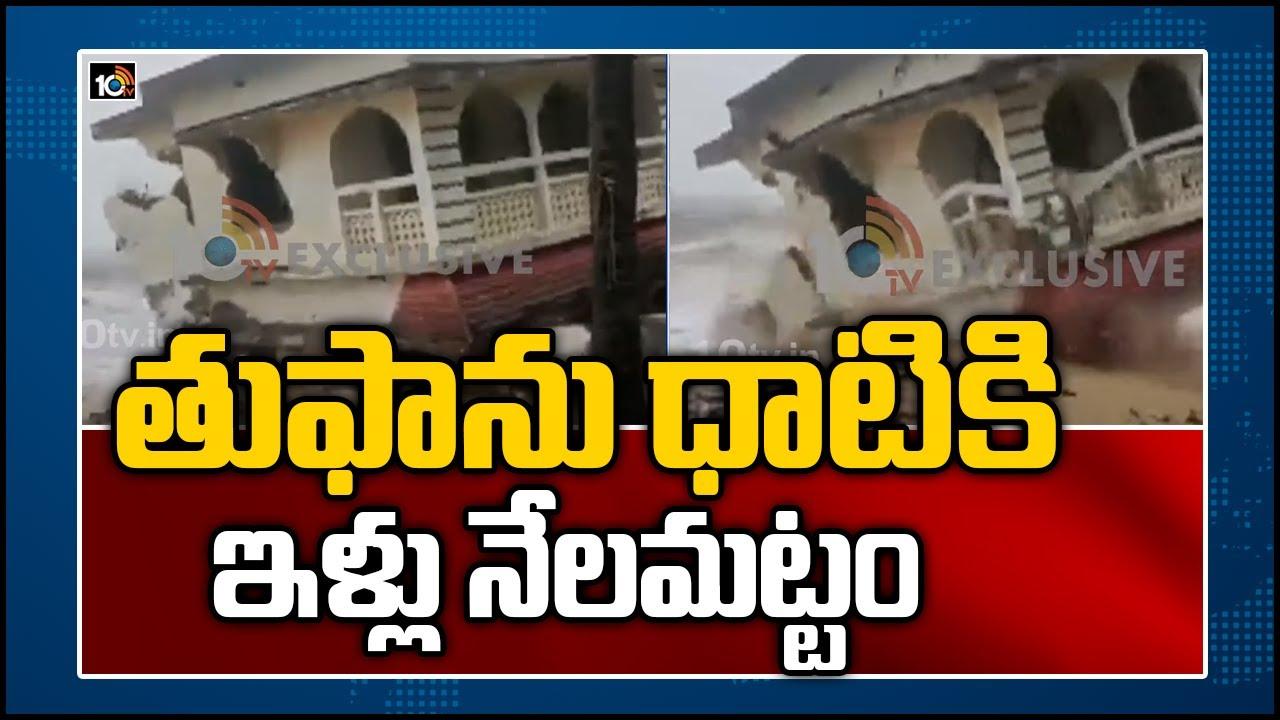 తుఫాను ధాటికి ఇళ్లు నేలమట్టం: Cyclone Tauktae Effect On Kerala State | 10TV News