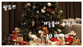 201127 [정석수학학원][고1][기출풀이][수학하]…