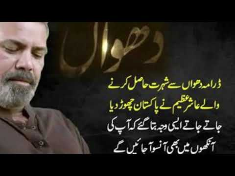 Ashir Azeem  dhuwan  bushra ashir azeem