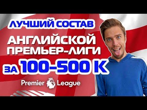 ЛУЧШИЙ СОСТАВ АПЛ В ФИФА 20 // ЗА 100 и 500 ТЫСЯЧ МОНЕТ