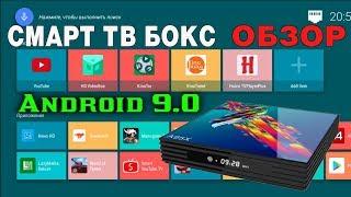 НОВИНКА! НЕДОРОГАЯ СМАРТ ТВ ПРИСТАВКА A95X R3 TV BOX Android 9.0 Rockchip RK3318 RAM 4GB ОБЗОР