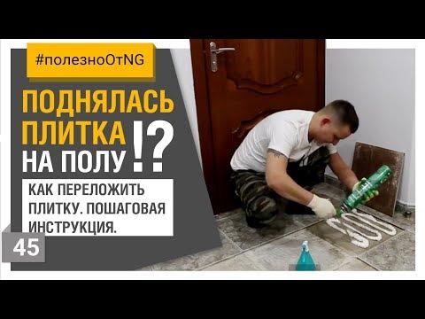 Как отремонтировать напольную плитку