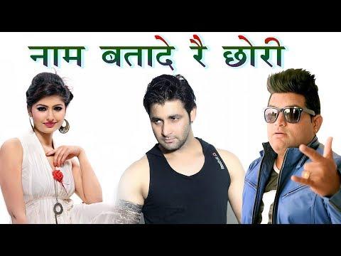 Nam Btade Re Chhori  - Vijay Varma, Sweksha Singh | Raju Punjabi | Latest Songs Haryanavi 2018