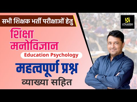Most Important Questions Of Education Psychology | Part-4 | Educations Psychology | By Ankit Sir