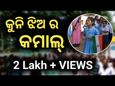 Indipendence Day Special Odia Viral Video..Excellent Speech By An Odia Girl