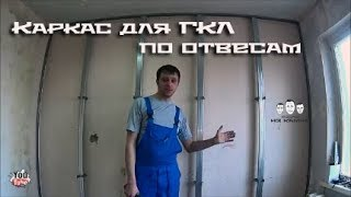 видео Крепление гипсокартона к стене: установка каркаса, монтаж ГКЛ