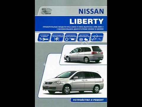 Руководство по ремонту  NISSAN LIBERTY