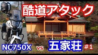 【NC750X】酷道アタック NC750X vs 五家荘 #1