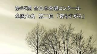 平成24年度 横浜国立大学人間科学部附属鎌倉中学校合唱団 「夜もすがら」 thumbnail