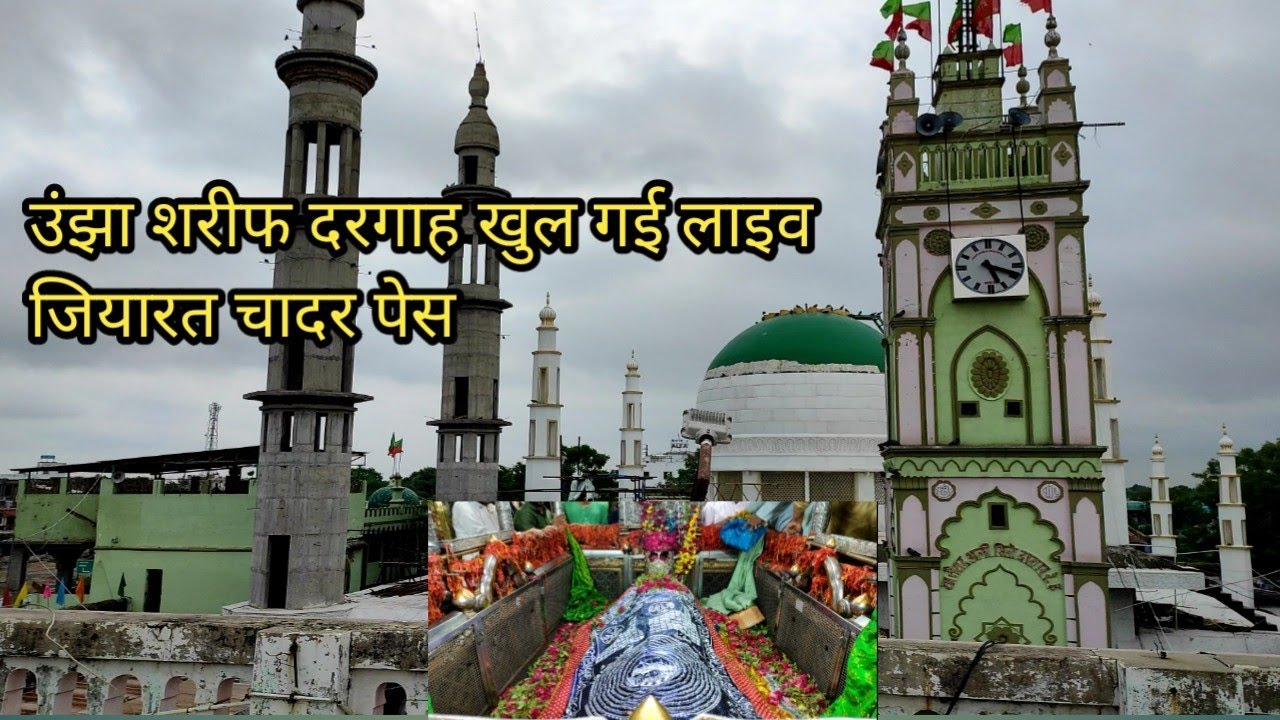 Dargah Sharif Open Mira Datar Live Ziyarat | उंझा शरीफ मीरा दातार दरगाह खुल गई लाइव जियारत