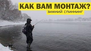 КАК ВАМ МОНТАЖ? Зимний спиннинг на Москва реке.