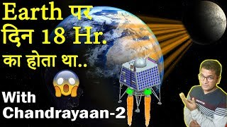 Earth पर दिन 18 Hr. का होता था | Why days on earth are getting longer | ISRO Chandrayaan 2 | ISRO