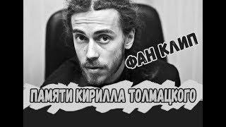 Фан клип памяти Кирилла Толмацкого (Децл)