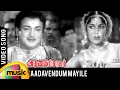 Aadavendum Mayile Song | Arunagirinathar Tamil Movie Song | TM Soundararajan | Mango Music Tamil