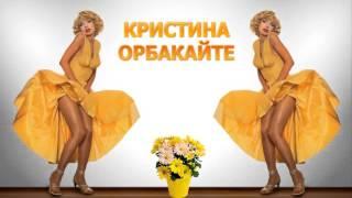 Кристина Орбакайте - Наше счастье с тобой (Свадебная)