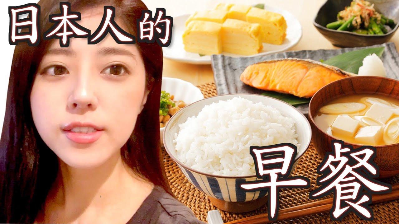 【料理日文】日本人早餐吃什麼?