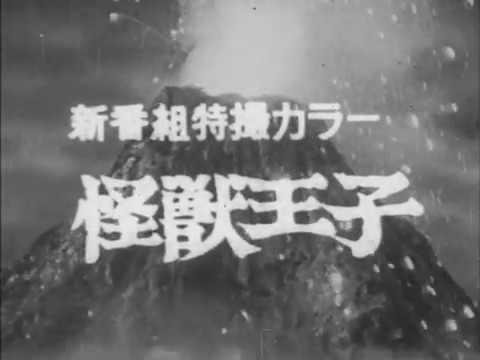 怪獣王子[マグマ大使 特典映像][ 新番組予告]