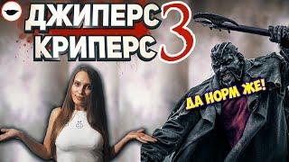 Джиперс Криперс 3 ОБЗОР ФИЛЬМА - Не так уж и плохо!