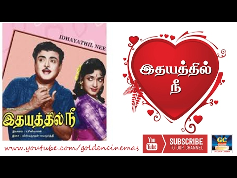 Idhayathil Nee Full Movie HD | Gemini Ganesan,Devika,Nagesh | Tamil Old Movies | GoldenCinema