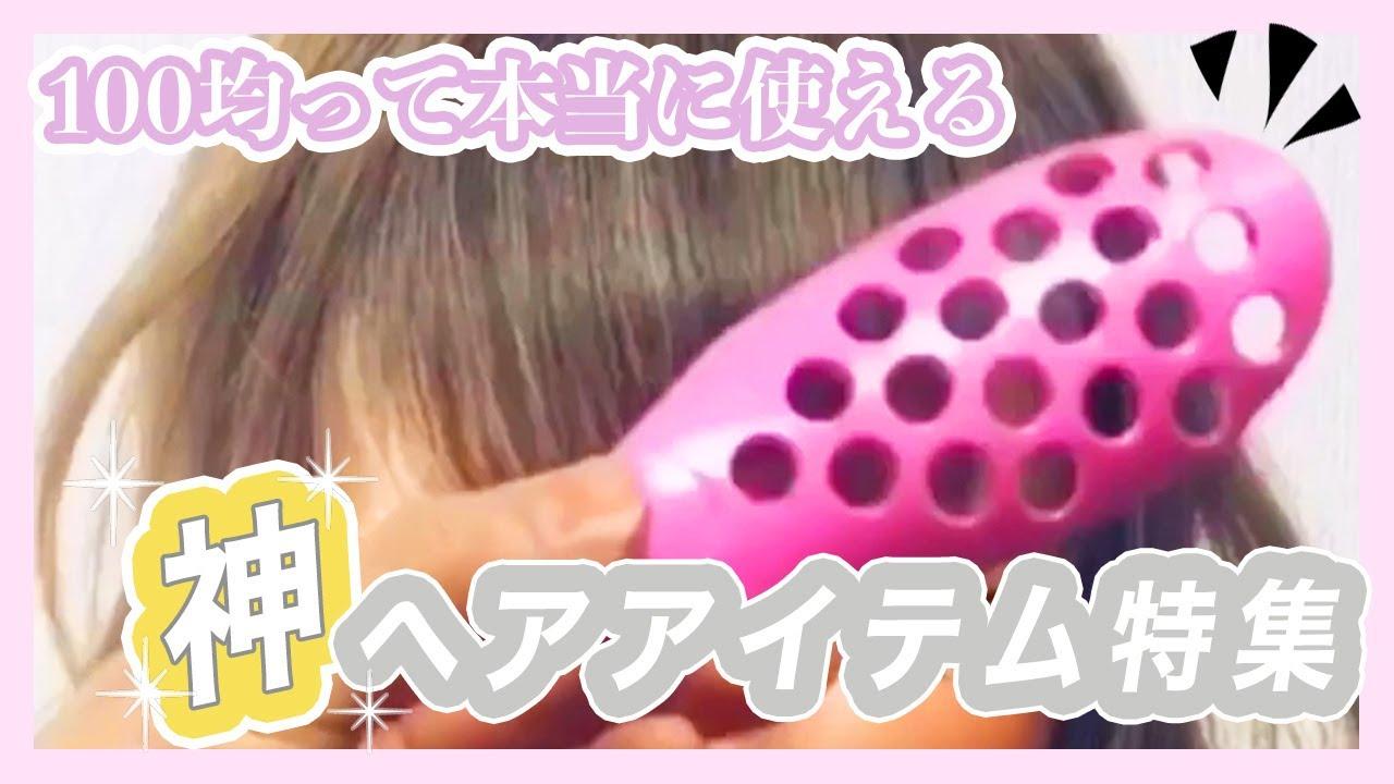 100均商品でヘアアレンジ 神アイテム特集*クリッパー:小路慎一郎