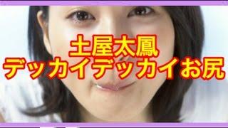 【朗報】土屋太鳳ちゃんのおケッがデッカイデッカイ(画像あり) 土屋太鳳水着 検索動画 30