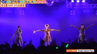 20171014 Task have Fun 1 今夜はアナタのフェス in 名古屋.