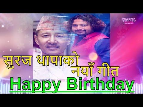 Happy Birthday ( शुभकामना : Suraj Thapa ) Lyrical Video Singer : Tika Prashain / Biraj Gautam